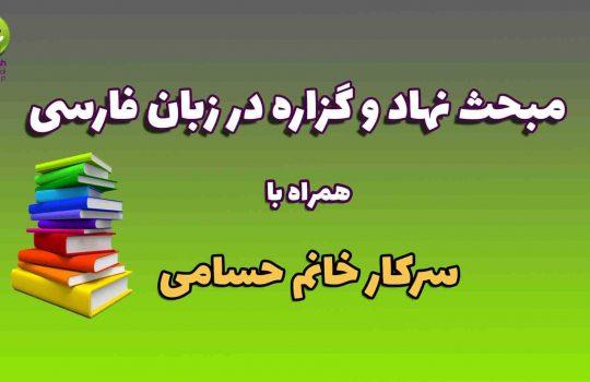 نهاد و گزاره در درس زبان فارسی
