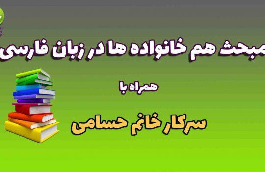 مبحث هم خانواده ها در زبان فارسی
