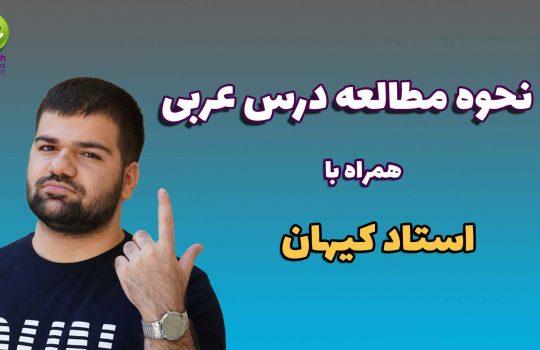 نحوه مطالعه درس عربی